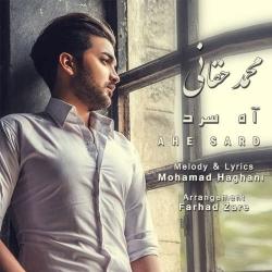 دانلود آهنگ جدید محمد حقانی  آه سرد با کیفیت بالا