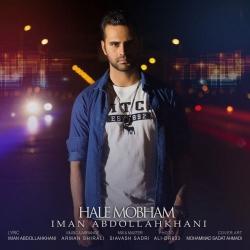 دانلود آهنگ جدید ایمان عبدالله خانی  حال مبهم با کیفیت بالا