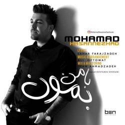 دانلود آهنگ جدید محمد حسن نژاد  با من بمون با کیفیت بالا