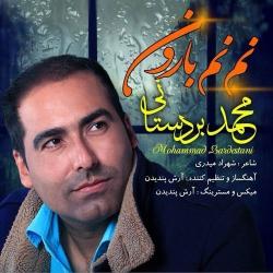 دانلود آهنگ جدید محمد بردستانی  نم نم بارون با کیفیت بالا