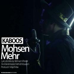 دانلود آهنگ جدید محسن مهر  کابوس با کیفیت بالا