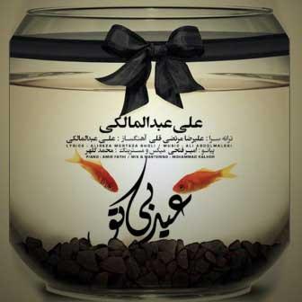 دانلود آهنگ جدید و غمگین عید بی تو علی عبدالمالکی