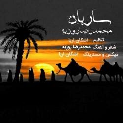 دانلود آهنگ جدید محمدرضا روزبه  ساربان با کیفیت بالا