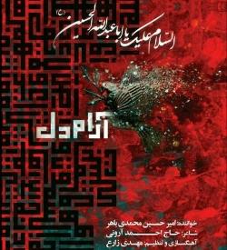 دانلود آهنگ جدید انلود آلبوم جدید امیرحسین محمدی باهر  آرام دل با کیفیت بالا