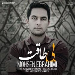 دانلود آهنگ جدید محسن ابراهیمی  بی طاقت با کیفیت بالا