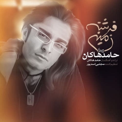 دانلود آهنگ جدید حامد هاکان  فرشته زمینی با کیفیت بالا