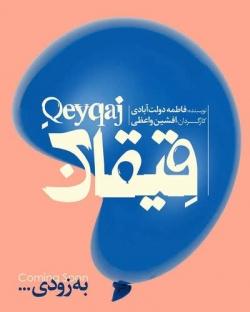 دانلود آهنگ جدید مسعود امامی  قیقاج با کیفیت بالا