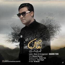 دانلود آهنگ جدید محمدرضا آذری  تقاص با کیفیت بالا