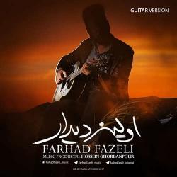 دانلود آهنگ جدید انلود ورژن گیتار آهنگ فرهاد فاضلی  اولین دیدار با کیفیت بالا