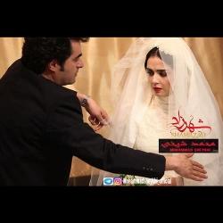 دانلود آهنگ جدید محمد شیخی  شهرزاد با کیفیت بالا