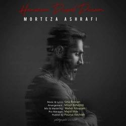 دانلود آهنگ جدید مرتضی اشرفی  هنوزم دوست دارم با کیفیت بالا
