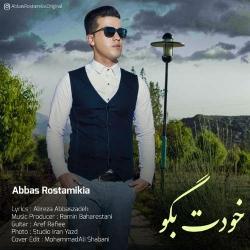 دانلود آهنگ جدید عباس رستمی کیا  خودت بگو با کیفیت بالا