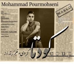 دانلود آهنگ جدید محمد پورمحسنی  کودتا با کیفیت بالا