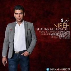دانلود آهنگ جدید شهاب اکبرزاده  نیره با کیفیت بالا