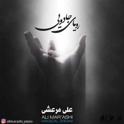 دانلود آهنگ جدید انلود آلبوم جدید علی مرعشی  رویای جادویی با کیفیت بالا