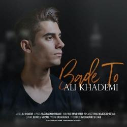 دانلود آهنگ جدید علی خادمی  بعد تو با کیفیت بالا