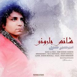 دانلود آهنگ جدید امیرحسین حسینی  شانس بارونی با کیفیت بالا