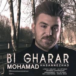 دانلود آهنگ جدید محمد حسن نژاد  بی قرار با کیفیت بالا