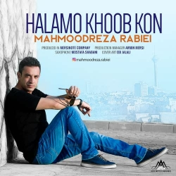 دانلود آهنگ جدید محمودرضا ربیعی  حالمو خوب کن با کیفیت بالا