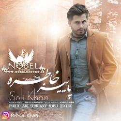 دانلود آهنگ جدید سلی خان  خاطر پاییز با کیفیت بالا