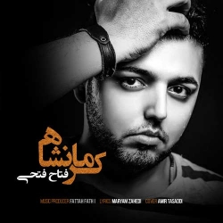 دانلود آهنگ جدید فتاح فتحی  کرمانشاه با کیفیت بالا
