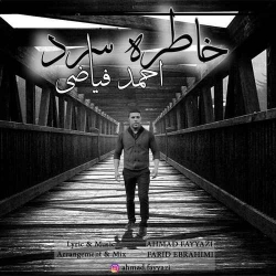 دانلود آهنگ جدید احمد فیاضی  خاطره ی سرد با کیفیت بالا