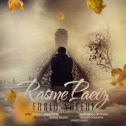دانلود آهنگ جدید فرید صالحی  رسم پاییز با کیفیت بالا