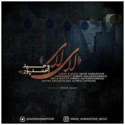 دانلود آهنگ جدید وحید احمدپور  لای لای با کیفیت بالا