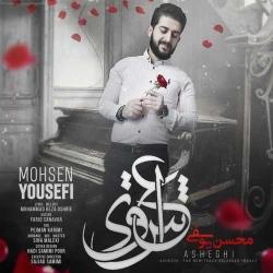 دانلود آهنگ جدید محسن یوسفی  عاشقی با کیفیت بالا