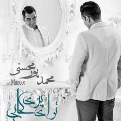 دانلود آهنگ جدید محمد پورمحسنی  تو ای پری کجایی با کیفیت بالا