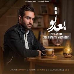 دانلود آهنگ جدید احسان شریفی مقدم  بعد تو با کیفیت بالا