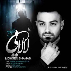دانلود آهنگ جدید محسن شهاب  لالایی با کیفیت بالا
