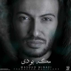 دانلود آهنگ جدید مسعود مینایی  مگه بودی با کیفیت بالا