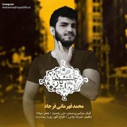 دانلود آهنگ جدید محمد فرجاد  چَشمِ یار با کیفیت بالا