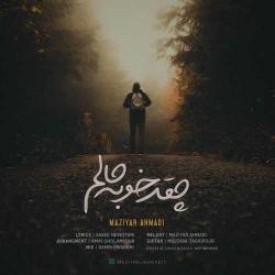 دانلود آهنگ جدید مازیار احمدی  چقد خوبه حالم با کیفیت بالا