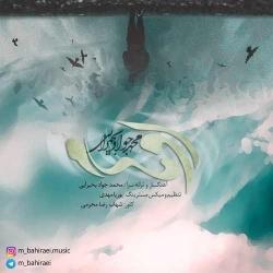دانلود آهنگ جدید محمد جواد بحیرایی  اوهام با کیفیت بالا