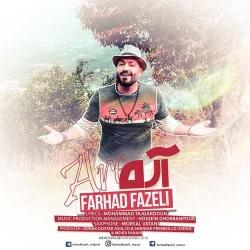 دانلود آهنگ جدید فرهاد فاضلی  آره با کیفیت بالا
