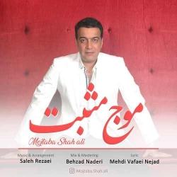دانلود آهنگ جدید مجتبی شاه علی  موج مثبت با کیفیت بالا