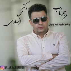 دانلود آهنگ جدید انلود موزیک ویدیو جدید محمود انصاری  مرهم ناب با کیفیت بالا