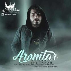 دانلود آهنگ جدید سلی خان  آرومتر با کیفیت بالا