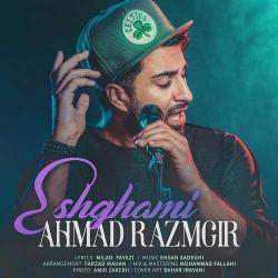 دانلود آهنگ جدید احمد رزمگیر  عشقمی با کیفیت بالا
