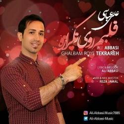دانلود آهنگ جدید علی عباسی  قلبم روی تکراره با کیفیت بالا