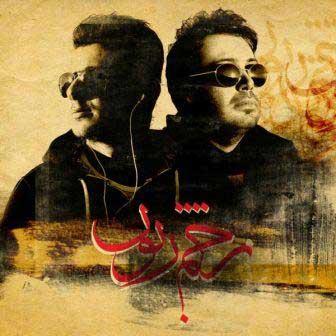 ریمیکس جدید آهنگ زخم زبون محسن چاوشی