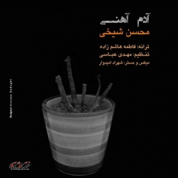 دانلود آهنگ جدید محسن شیخی  آدم آهنی با کیفیت بالا