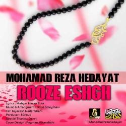 دانلود آهنگ جدید محمدرضا هدایت  روز عشق با کیفیت بالا