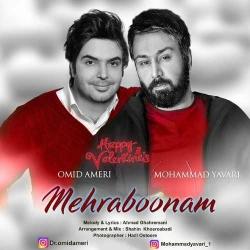 دانلود آهنگ جدید امید عامری و محمد یاوری  مهربونم با کیفیت بالا