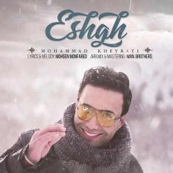 دانلود آهنگ جدید انلود موزیک ویدیو جدید محمد خیراتی  عشق با کیفیت بالا
