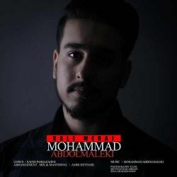 دانلود آهنگ جدید محمد عبدالمالکی  بال معراج با کیفیت بالا