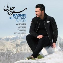دانلود آهنگ جدید مسعود جلالی  کاشکی کنارم بودی با کیفیت بالا