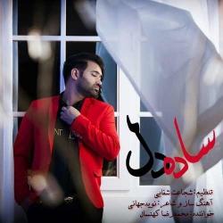 دانلود آهنگ جدید محمدرضا کهنسال  ساده دل با کیفیت بالا